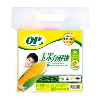 【OP】玉米分解袋(大)