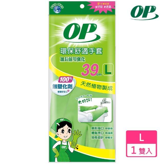 【OP】環保舒適手套(加長耐用強化L)/
