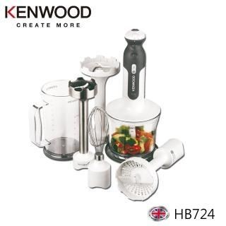 【英國Kenwood】Triblade手持食物攪拌棒(HB724 全配組)