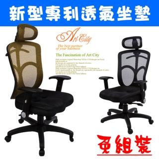《BuyJM》魔力超透氣專利3D機能高背辦公椅/兩色可選