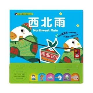 【風車圖書】西北雨-小蘋果趣味歡唱童謠繪本