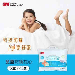 【3M】換季防疫- 大童防蹣枕心-附純棉枕套-9-13歲適用