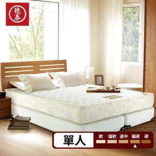 【德泰 歐蒂斯系列】連結式硬式900 彈簧床墊-單人3尺