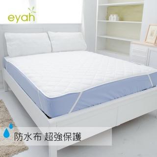 【eyah宜雅】台灣嚴選超防水舖綿QQ保潔墊-(平單式雙人)