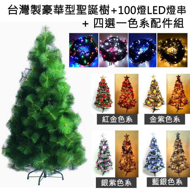 【摩達客】台灣製-10尺/10呎-300cm特級綠松針葉聖誕樹(含飾品組/含100燈LED燈6串/附控制器)/