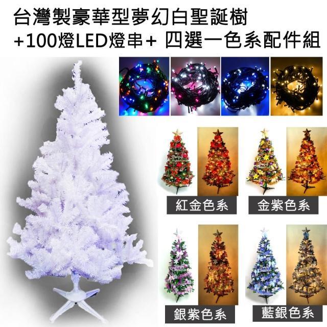 【摩達客】台灣製-10尺/10呎-300cm豪華版夢幻白色聖誕樹(含飾品組/含LED100燈6串/附控制器)/