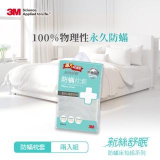 【3M】新絲舒眠防蹣枕頭套(超值兩入組)