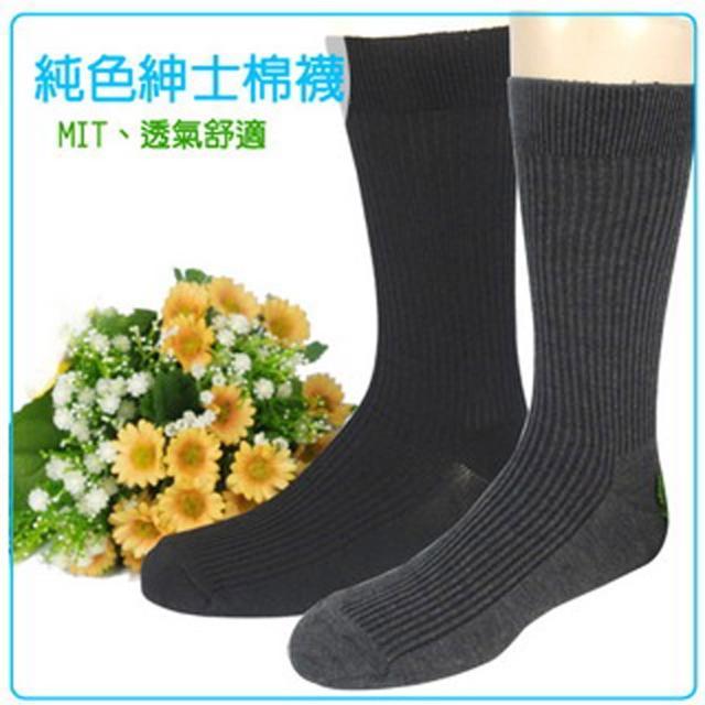 【賽凡絲】男性紳士襪(超值6雙組)產品介紹