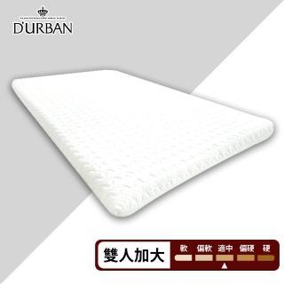 【Durban都爾本】恆溫組合薄墊 7cm 雙大6尺(送緹花對枕)