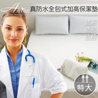 【A-nice】台灣製 真防水全包式加高保潔墊(特大 6x7呎 / 專利認證)