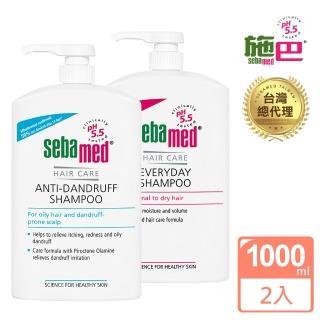 【施巴】健康洗髮-溫和/油性 1000ml 任選二件組(快速到貨)