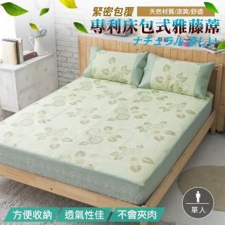 【EYAH宜雅】綠森林-單人床包式亞藤蓆(2件組)