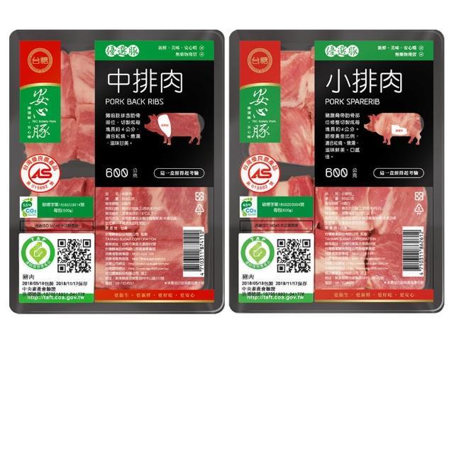 【台糖】燉湯雙料組(小排肉/中排肉 600g/盒)