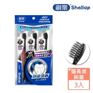 【刷樂】備長炭牙刷(3支)