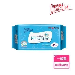 【康乃馨】Hi-Water 水濕巾80片8入裝 整箱(80片/包;8包/箱)