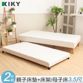 【新銳設計家居】百合夫人親子床墊+床架(母子床)(六色可選)
