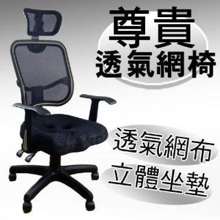 【Z.O.E】嚴選透氣辦公椅/電腦椅