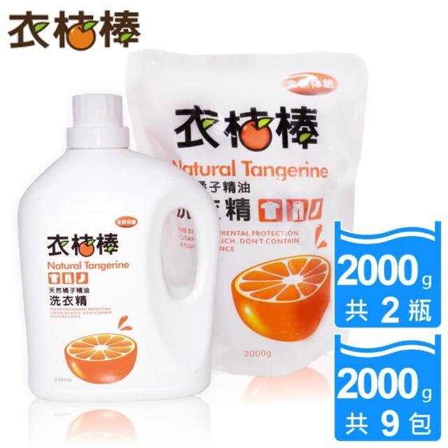 衣桔棒天然橘油潔白濃縮洗衣精超值組/