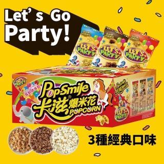 【卡滋】爆米花歡樂派對箱(12g*30包)
