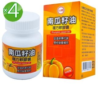 【台糖】南瓜籽油複方軟膠囊4瓶(60粒/瓶)