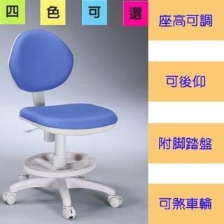 【C&B】素養家安全可調式學童成長椅(四色可選)