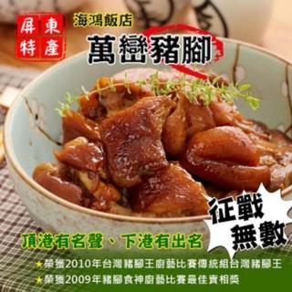 【海鴻飯店】萬巒真空豬腳(6隻組)