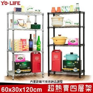 【yo-life】獨家大管徑電鍍銀/ 烤漆黑四層架(60x30x120cm)