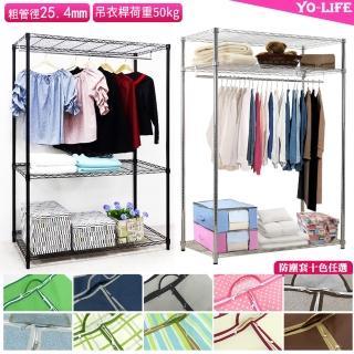 【yo-life】獨家大型全電鍍吊衣櫥組-贈防塵套(十色任選122X46X180cm)
