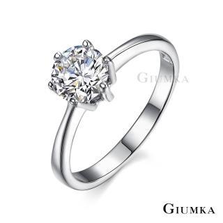 【GIUMKA】戒指尾戒  六爪單鑽 精鍍正白K 八心八箭  名媛淑女款  MR03024(銀色)