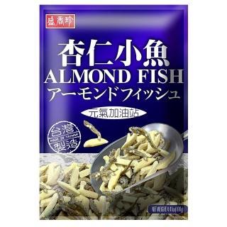 【盛香珍】杏仁小魚100g-內有獨立小包裝(約6-7小包)