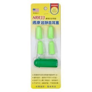 美國超靜音防音耳塞(綠色)