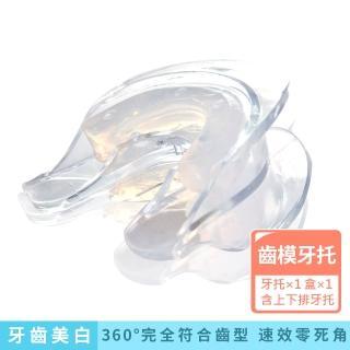 【FastWhite齒速白】3D齒模牙托牙齒美白DIY自製齒模完全貼合齒型免熱水(非美白貼片)/