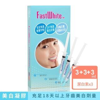 【FastWhite齒速白】牙齒美白補充包3潔白劑平價美白持久維護(非美白貼片美白筆)/