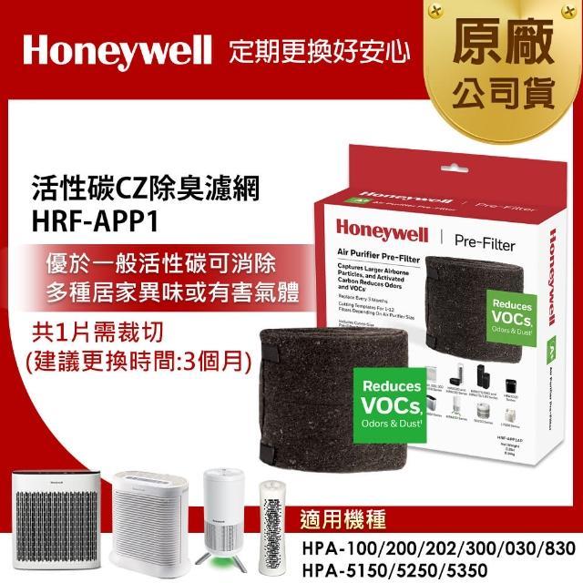 【美國Honeywell】CZ除臭濾網(HRF-APP1)/
