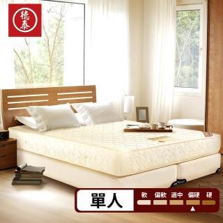 【德泰 歐蒂斯系列】優活 連結式硬式彈簧床墊-單人3尺(送保潔墊)