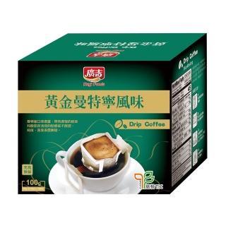 【廣吉】濾掛咖啡-黃金曼特寧(10g x10入)
