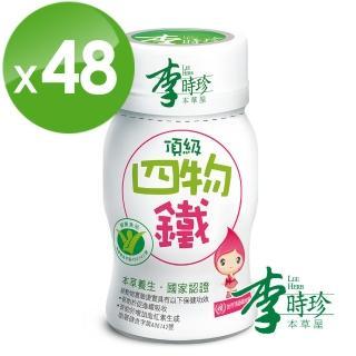 【李時珍】頂級四物鐵(共48瓶)