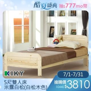 【KIKY】米露白松5尺雙人床架(白松木色)