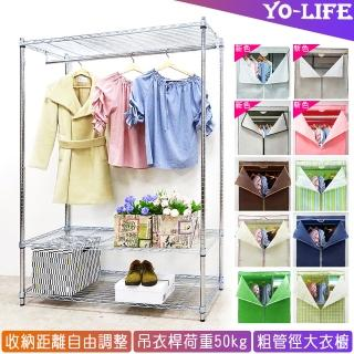 【yo-life】獨家大管徑吊衣櫥組-贈防塵套十色任選(122X46X180cm)