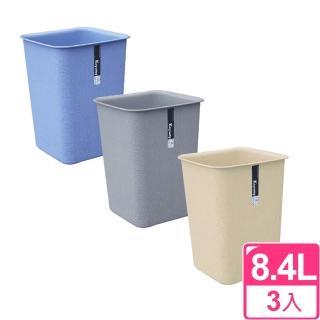 【KYOTO】方型 中垃圾桶8.5L(三入)