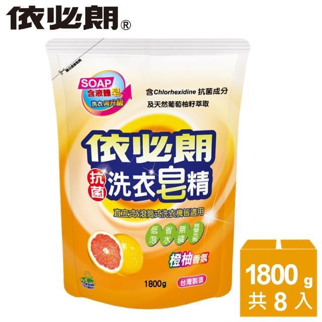 【依必朗】橙柚抗菌洗衣皂精1800g*8包(買4包送4包)/