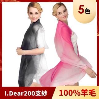 【I.Dear】100%羊毛頂級200支紗披肩/圍巾(15色)
