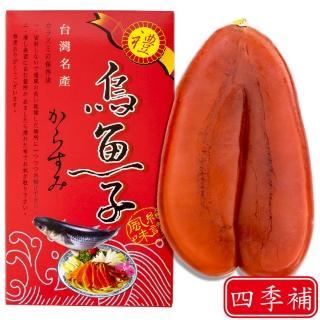 【四季補】雲林口湖頂級烏魚子約7兩禮盒組1片(含紙袋及精美禮盒)
