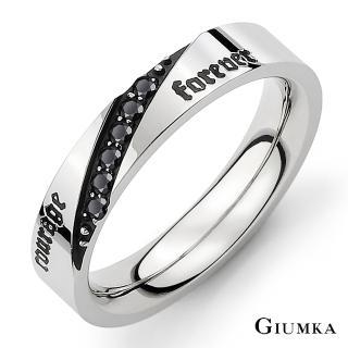 【GIUMKA】戒指尾戒  堅定的愛 白鋼情侶戒指   MR03074-1M(黑色)