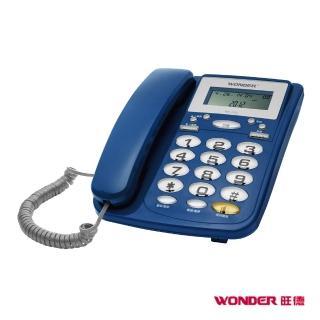 【旺德WONDER】來電顯示電話(WD-7002)/