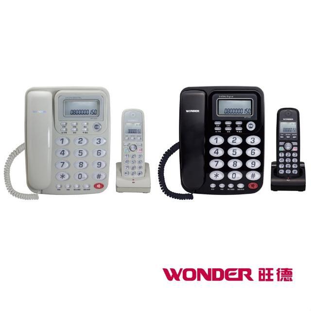 【WONDER旺德】2.4G子母機(WT-D02)/