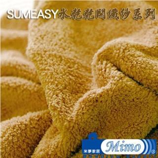 【米夢家居】台灣製造水乾乾SUMEASY開纖吸水紗-柔膚浴巾(卡其黃)