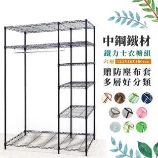 雙12限定【yo-life】六層大型烤漆黑/電鍍銀鐵力士衣櫥組-贈厚質防塵套(十色任選122X46X180cm)