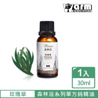 【Warm】森林浴單方純精油30ml(玫瑰草)