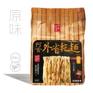 【阿舍食堂】外省乾麵「原味」(5包入475g)